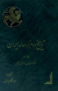 تاریخ ده هزار ساله ایران 3