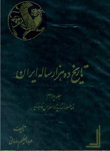 تاریخ ده هزار ساله ایران 4