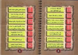 کتاب رمزیاب دفینه