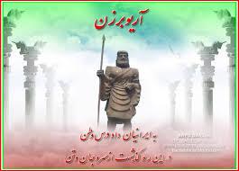 آریو برزن  .. سردار ایرانی