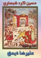 قصه  حسین کرد شبستری
