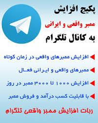 پکیج افزایش عضو کانال و گروه در تلگرام