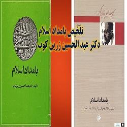 تلخیص بامداد اسلام داستان آغاز اسلام و انتشار آن تا پایان دولت اموی دکتر عبد الحسین زرین کوب