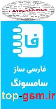 فارسی سازی دایم بدون روت بدون باکس توسط patchفارسی ساز