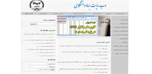 پروژه دانشجویی طراحی سایت جهاد دانشگاهی با php