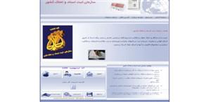 پروژه دانشجویی سایت ثبت اسناد به زبان php و پایگاه داده mysql