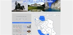 پروژه دانشجویی سایت گردشگری و ایرانگردی با PHP