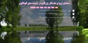 سایت دانشجویی مجموعه سخنان کوتاه با php