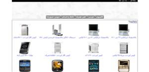 سایت فروشگاه  اینترنتی لوازم خانگی به زبان php با داکیومنت