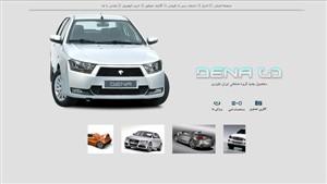 سایت نمایشگاه اتومبیل با php و mysql