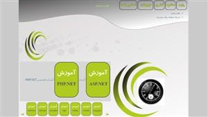پروژه دانشجویی طراحی سایت موسسه آموزشی با php و پایگاه داده mysql