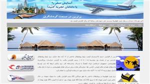 پروژه دانشجویی طراحی سایت آژانس هواپیمایی با php و پایگاه داده mysql