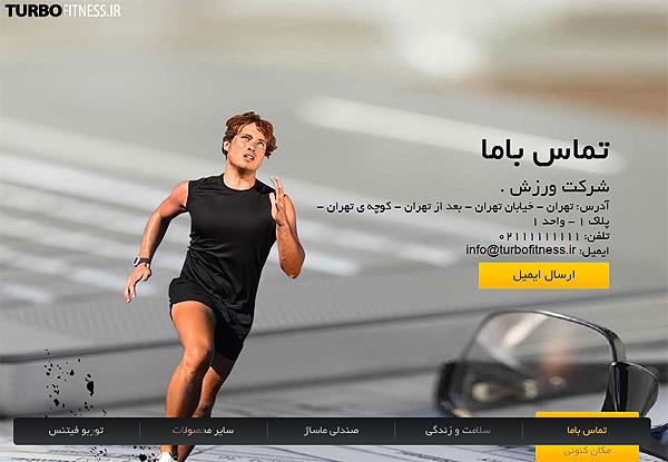 قالب سایت فروش لوازم ورزشی با html  بصورت تک صفحه ای و فوق العاده زیبا