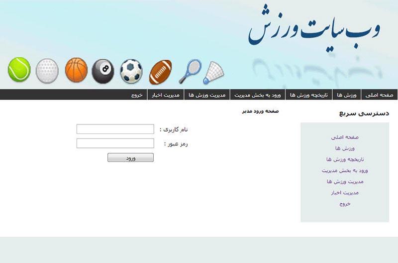 طراحی سایت با ASP.NET و  C#.NET به همراه دیتابیس  Access