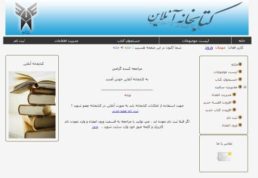دانلود پروژه دانشجویی طراحی سایت کتابخانه آنلاین با ASP.NET و C#.NET به همراه دیتابیس SQLServer