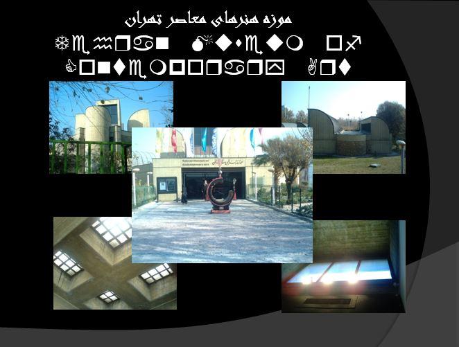 پاور موزه هنرهای معاصر تهران