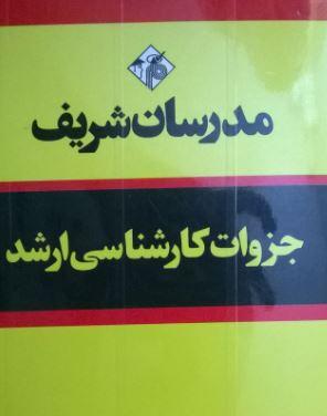 کتاب ارشد تنظیم شرایط محیطی معماری مدرسان شریف