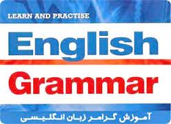 کتاب آموزش گرامر زبان انگلیسی