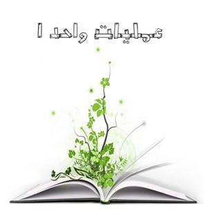 جزوه عملیات واحد 1 (دانشگاه تهران)
