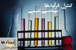 جزوه کنترل فرآیند مهندسی شیمی (دانشگاه شریف)