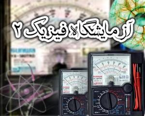 آزمایشگاه فیزیک 2