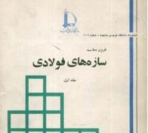 کتاب طرح و محاسبه سازه های فولادی