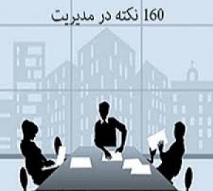 ۱۶۰ نکته در مدیریت