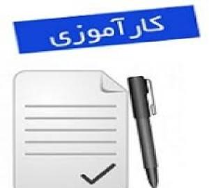 گزارش کارآموزی کارخانه ایران بافت کار(قطب صنعتی خمین)