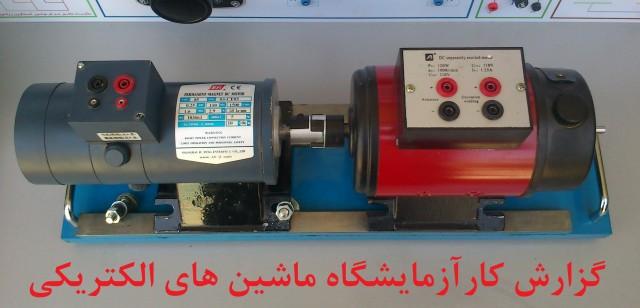 گزارش کار آزمایشگاه ماشین های الکتریکی 2
