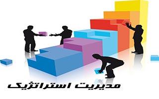 مقاله مدیریت استراتژیک و آینده پژوهی