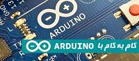 پیکیج کامل آموزش اردوینو (Arduino)