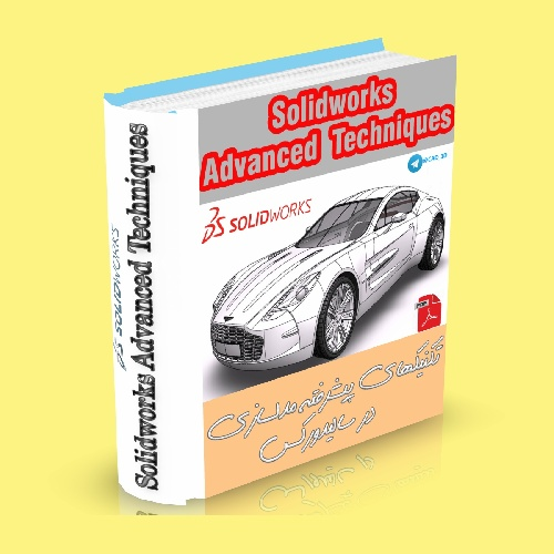 کتاب مدلسازی پیشرفته در سالیدورک(گام به گام)