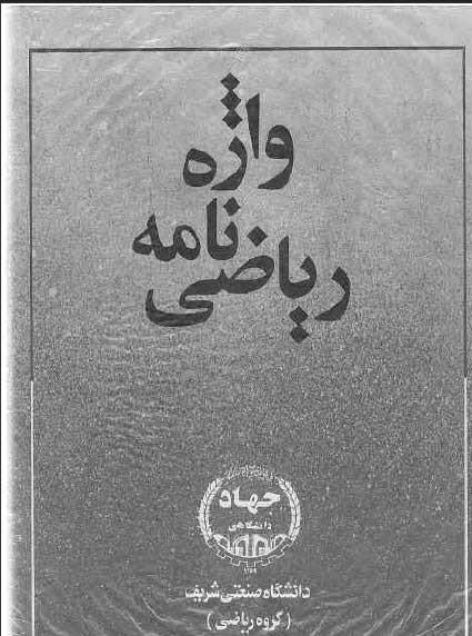 واژه نامه تخصصی ریاضی(انگلیسی به فارسی)