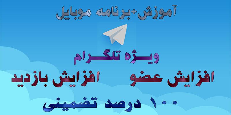 پاورپوینت آموزشی  تصویری و دانلود برنامه افزایش عضو و افزایش بازدید تلگرام