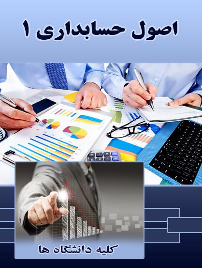 دانلود PDF کتاب اصول حسابداری 1
