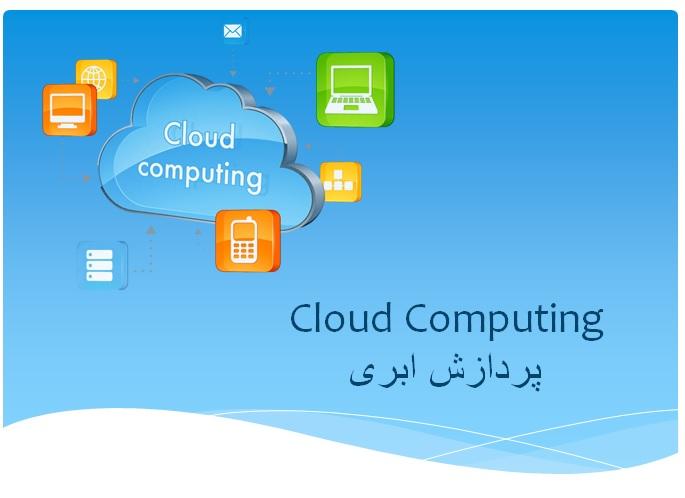 پاورپوینت ارائه مقاله  پردازش ابری Cloud Computing