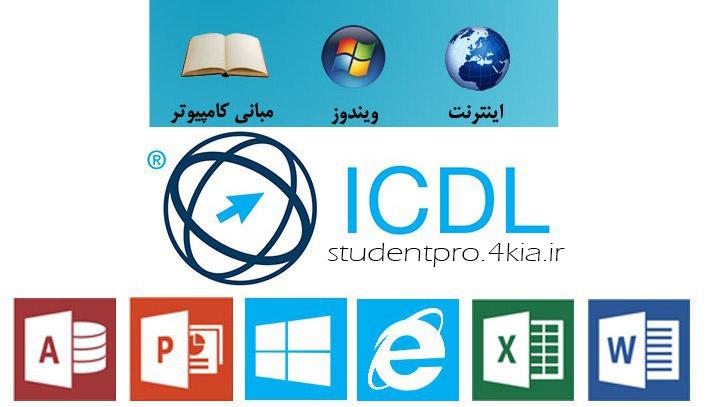 دانلود سوالات آزمون استخدامی مهارت های هفتگانه (ICDL)+جزوه