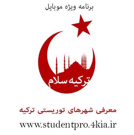 دانلود برنامه موبایل معرفی شهرهای توریستی ترکیه