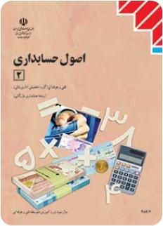 دانلود کتاب PDF اصول حسابداری 2