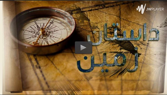 دانلود مجموعه مستند داستان زمین به زبان فارسی