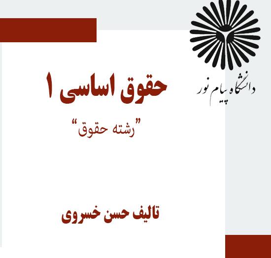 دانلود کتاب حقوق اساسی 1 - تالیف دکتر حسن خسروی