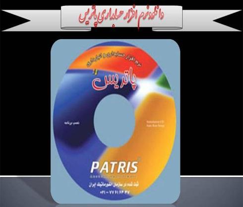 دانلود کتاب آموزش نرم افزار حسابداری پاتریس PDF
