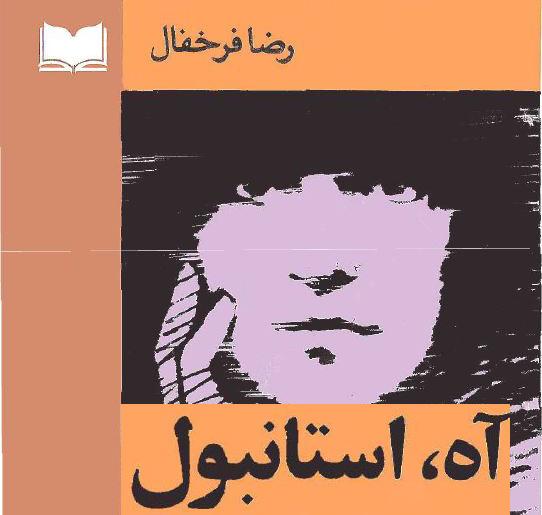 دانلود کتاب داستانی آه،استانبول تالیف رضا فرخفال