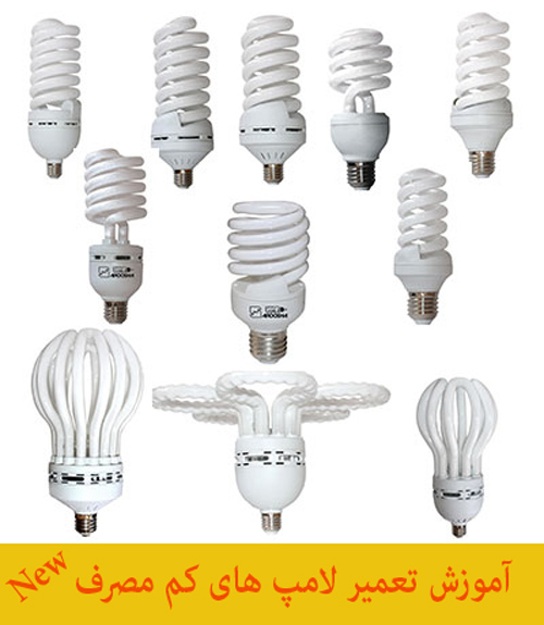 """دانلود آموزش تعمیر لامپ کم مصرف """"به زبان ساده برای همه"""""""