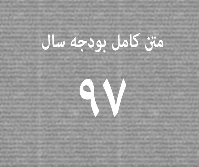 دانلود متن کامل بودجه سال 97 جمهوری اسلامی ایران