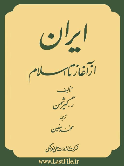 دانلود کتاب ایران قبل از اسلام -مترجم دکتر محمد معین