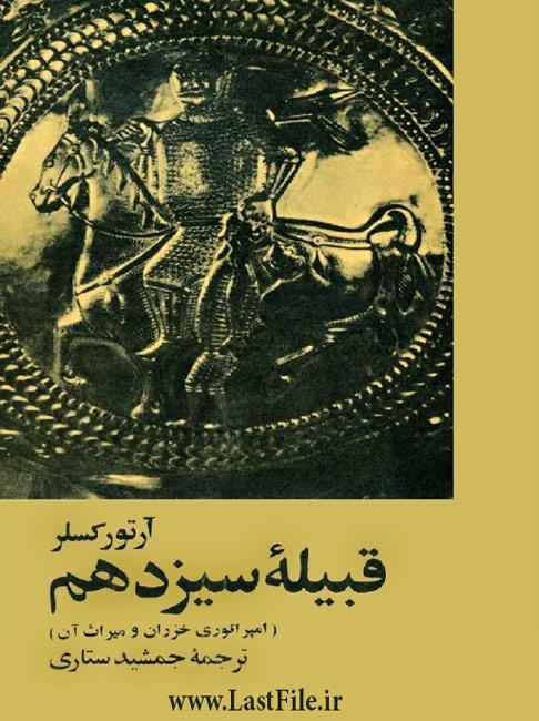 دانلود کتاب تاریخی قبیله سیزدهم  ( امپراتوری خزران و میراث آن )