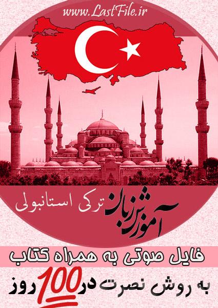 دانلود فایل صوتی آموزش گام به گام زبان ترکی