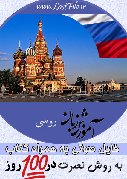 دانلود فایل صوتی آموزش گام به گام زبان روسی در 100 روز به روش نصرت + PDF