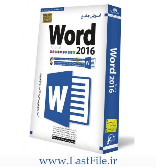 دانلود کتاب آموزش مایکروسافت ورد 2016 به زبان فارسی